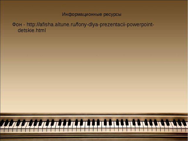 Фон - http://afisha.altune.ru/fony-dlya-prezentacii-powerpoint-detskie.html...