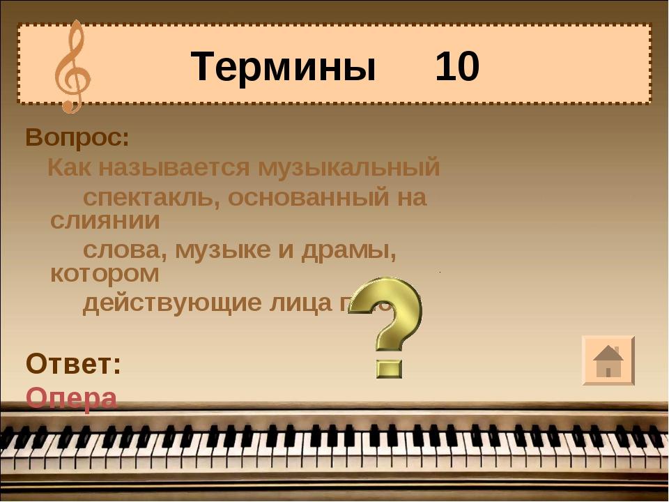 Вопрос: Как называется музыкальный спектакль, основанный на слиянии слова, му...