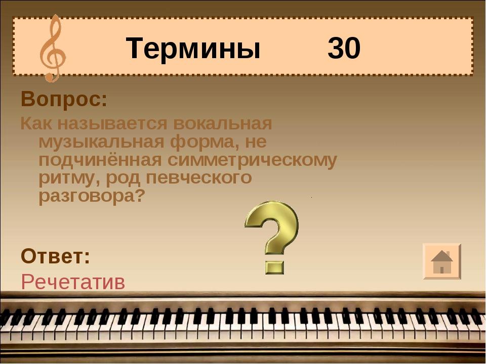 Вопрос: Как называется вокальная музыкальная форма, не подчинённая симметриче...