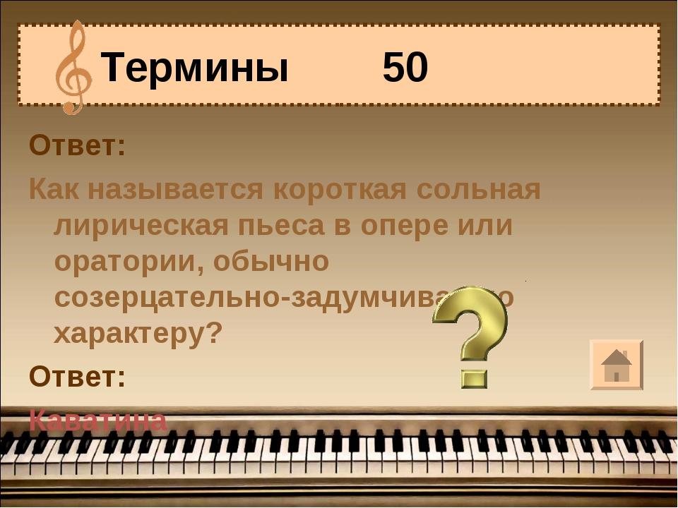 Ответ: Как называется короткая сольная лирическая пьеса в опере или оратории,...