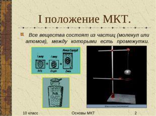 І положение МКТ. Все вещества состоят из частиц (молекул или атомов), между к