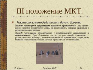 ІІІ положение МКТ.  Частицы взаимодействуют друг с другом. Между частицами