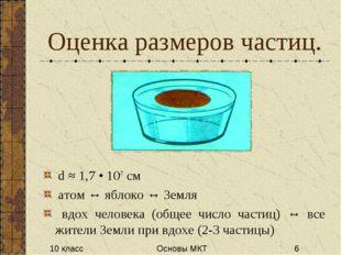 Оценка размеров частиц. d ≈ 1,7 • 10-7 см атом ↔ яблоко ↔ Земля вдох человека