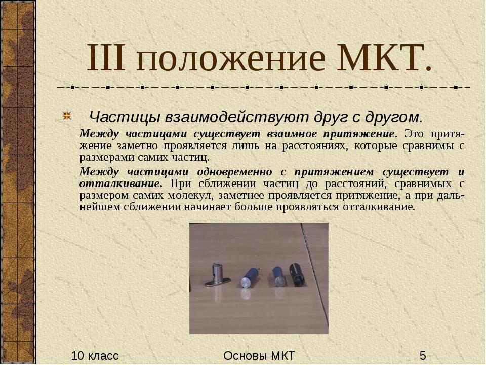 ІІІ положение МКТ.  Частицы взаимодействуют друг с другом. Между частицами...