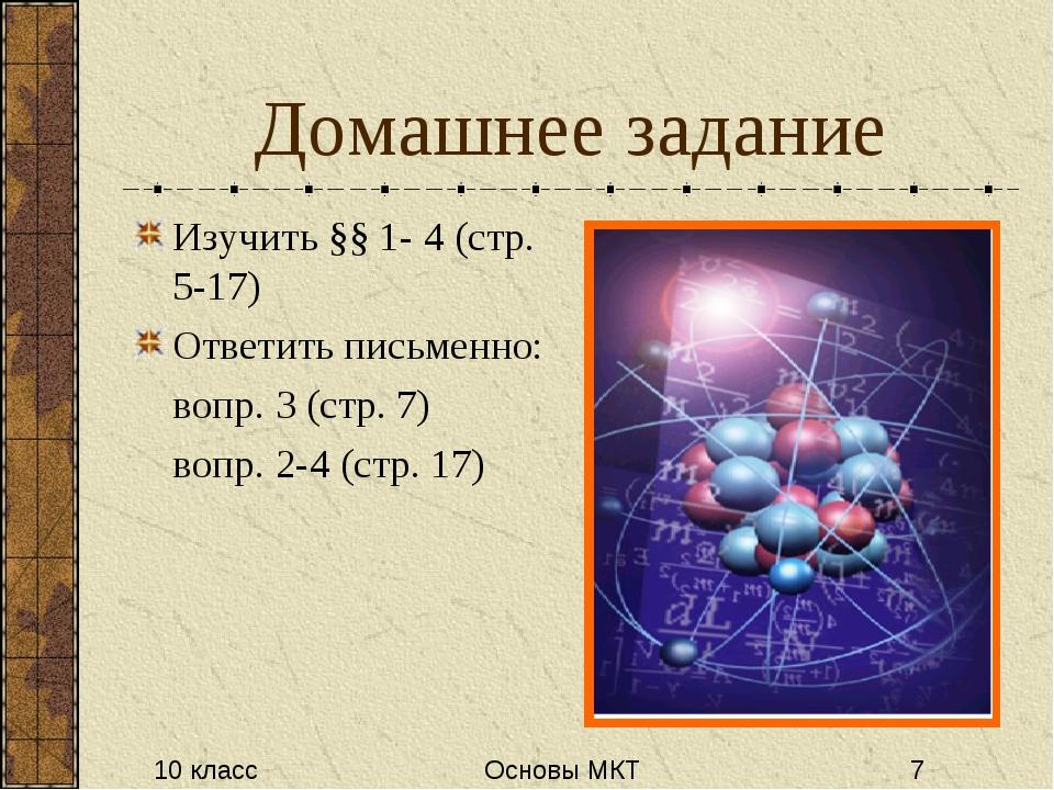 Домашнее задание Изучить §§ 1- 4 (стр. 5-17) Ответить письменно: вопр. 3 (ст...