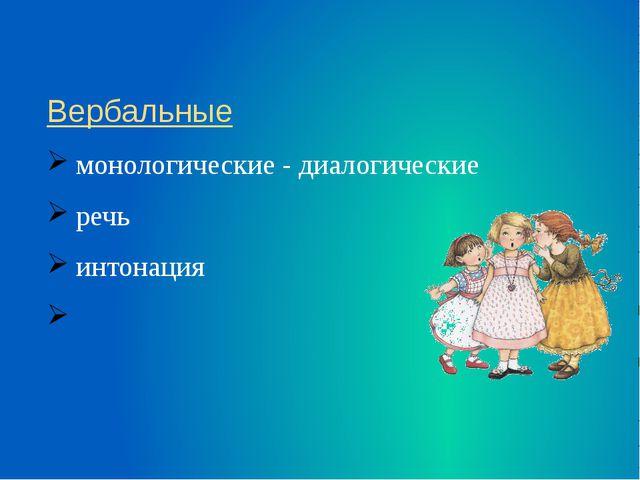 Вербальные монологические - диалогические речь интонация