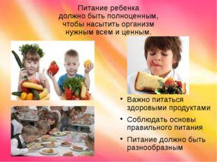 Питание ребенка должно быть полноценным, чтобы насытить организм нужным всем
