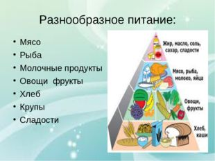 Разнообразное питание: Мясо Рыба Молочные продукты Овощи фрукты Хлеб Крупы Сл