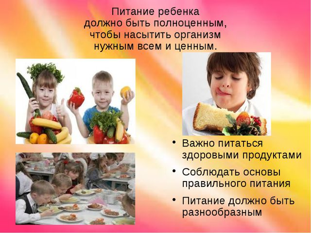 Питание ребенка должно быть полноценным, чтобы насытить организм нужным всем...
