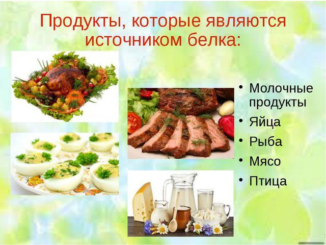 Продукты, которые являются источником белка: Молочные продукты Яйца Рыба Мясо...