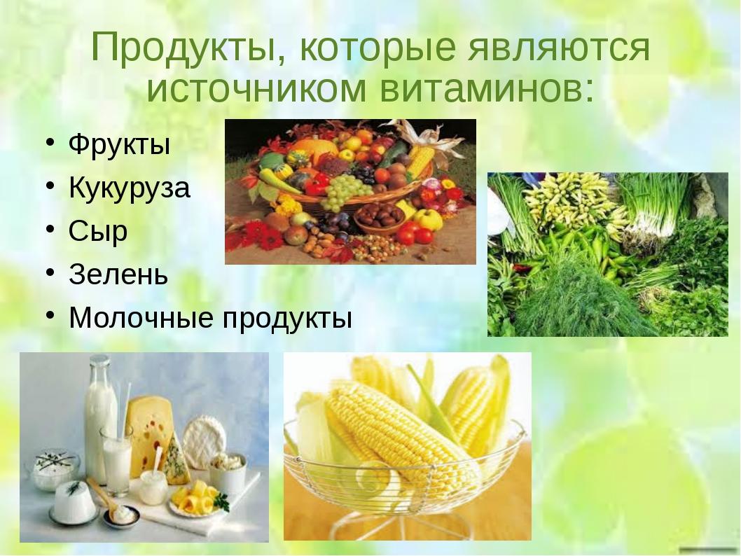 Продукты, которые являются источником витаминов: Фрукты Кукуруза Сыр Зелень М...