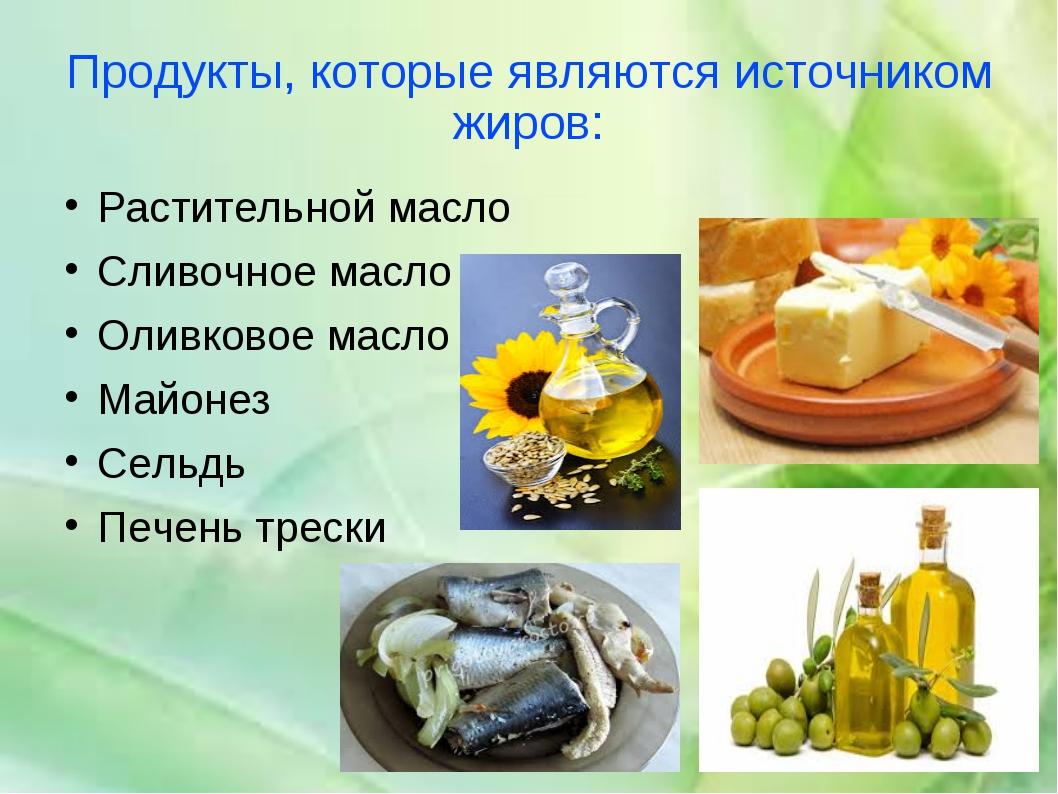 Продукты, которые являются источником жиров: Растительной масло Сливочное мас...