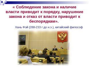 « Соблюдение закона и наличие власти приводит к порядку, нарушение закона и о