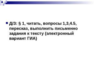 Д/З: § 1, читать, вопросы 1,3,4.5, пересказ, выполнить письменно задания к т
