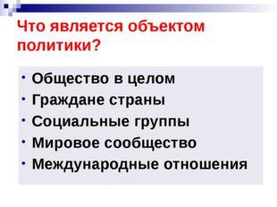 Что является объектом политики? Общество в целом Граждане страны Социальные г