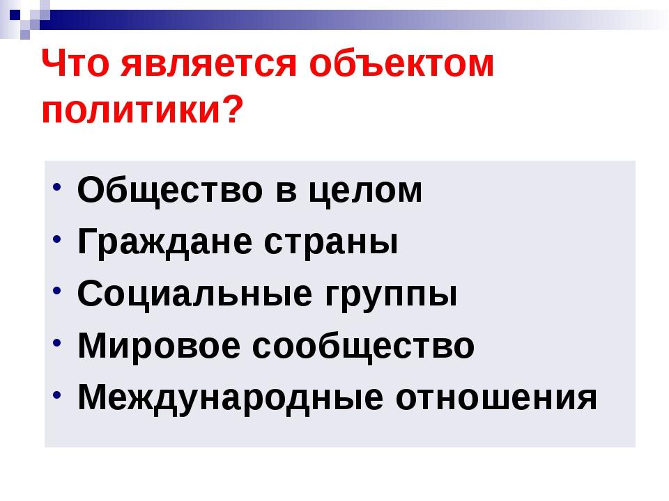Что является объектом политики? Общество в целом Граждане страны Социальные г...