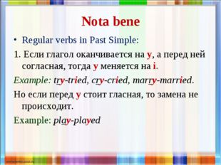 Nota bene Regular verbs in Past Simple: 1. Если глагол оканчивается на y, а п