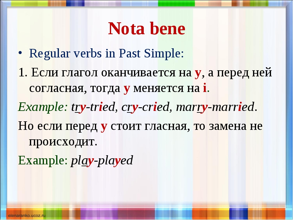 Nota bene Regular verbs in Past Simple: 1. Если глагол оканчивается на y, а п...