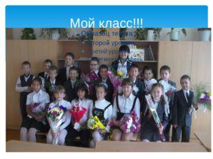 Мой класс!!!