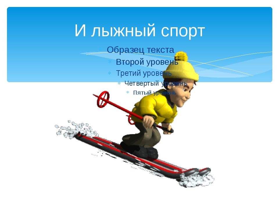 И лыжный спорт