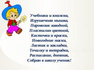 Учебники и книжки, Игрушечная мышка, Паровозик заводной, Пластилин цветной, К