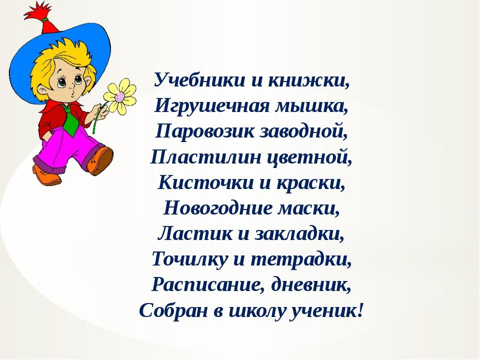 Учебники и книжки, Игрушечная мышка, Паровозик заводной, Пластилин цветной, К...