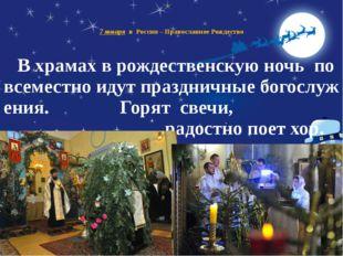 7 января в России – Православное Рождество В храмах в рождественскую ночь по