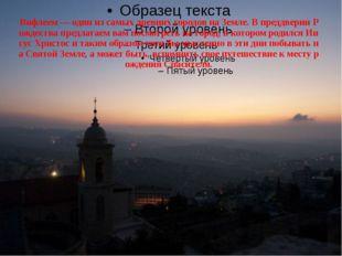 Вифлеем — один из самых древних городов на Земле. В преддверии Рождества пред