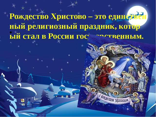 Рождество Христово – это единственный религиозный праздник, который стал в Ро...
