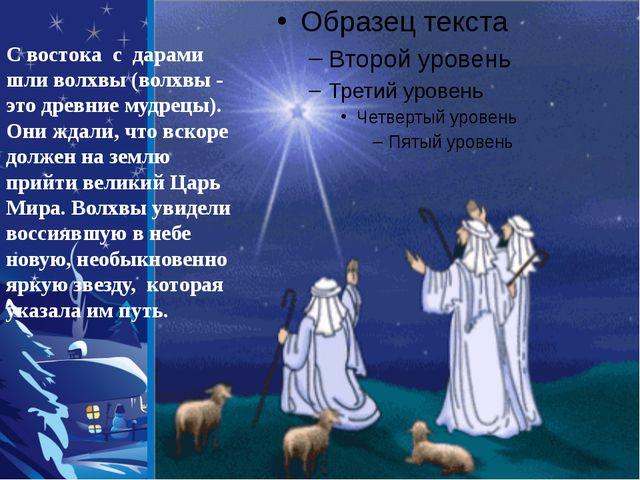 С востока с дарами шли волхвы (волхвы - это древние мудрецы). Они ждали, что...