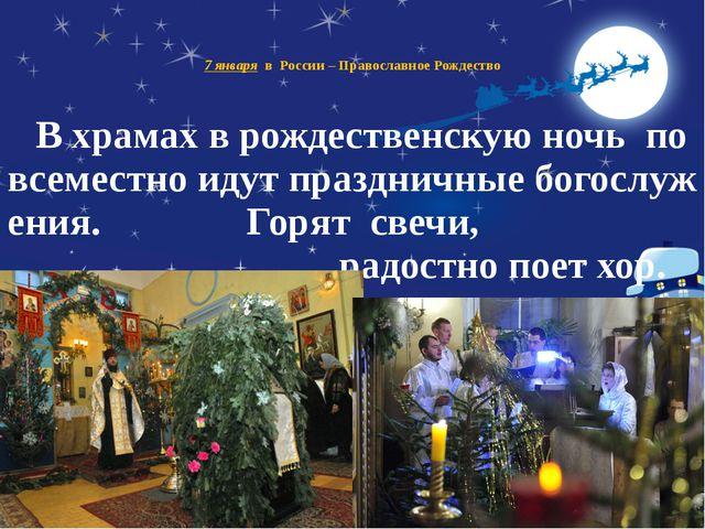 7 января в России – Православное Рождество В храмах в рождественскую ночь по...