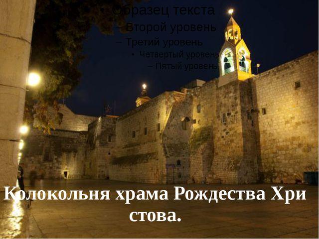 Колокольня храма Рождества Христова.