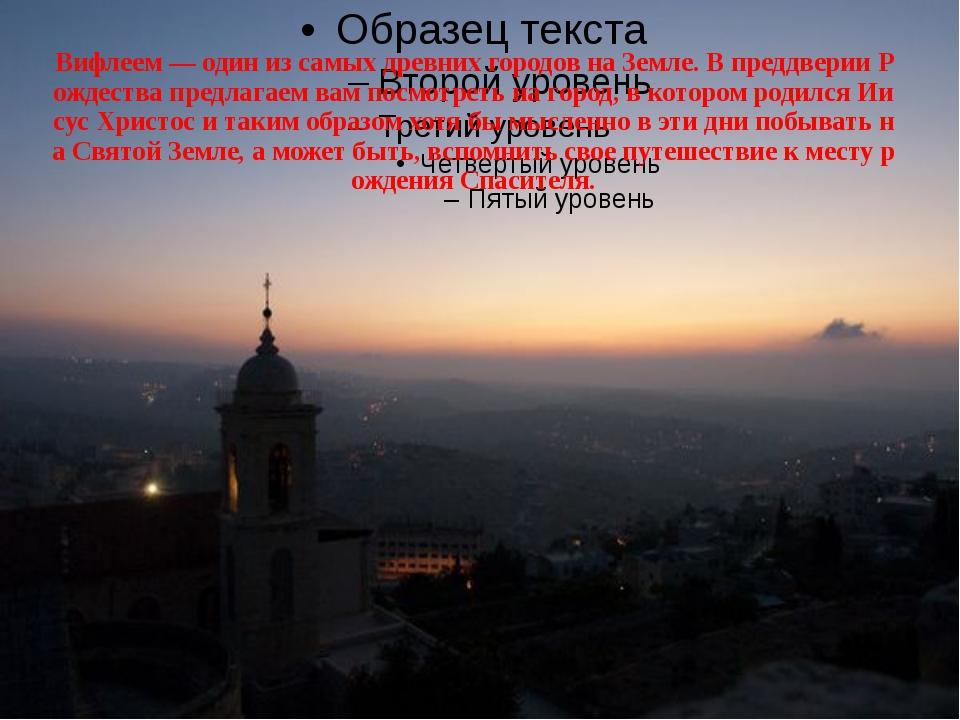 Вифлеем — один из самых древних городов на Земле. В преддверии Рождества пред...