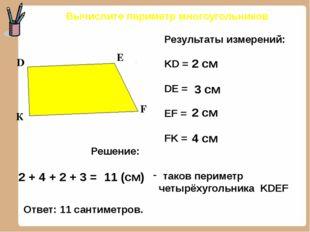 Вычислите периметр многоугольников Результаты измерений: KD = DE = EF = FK =