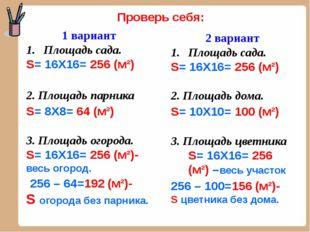 Расшифруй запись 13 - * = 740 - * = 39 20 + * = 25* + 60 = 90 * + 5 = 1