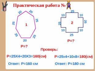 Практическая работа № 2 1 20 20 20 25 25 25 25 25 25 25 25 10 10 10 10 Р=? Р=