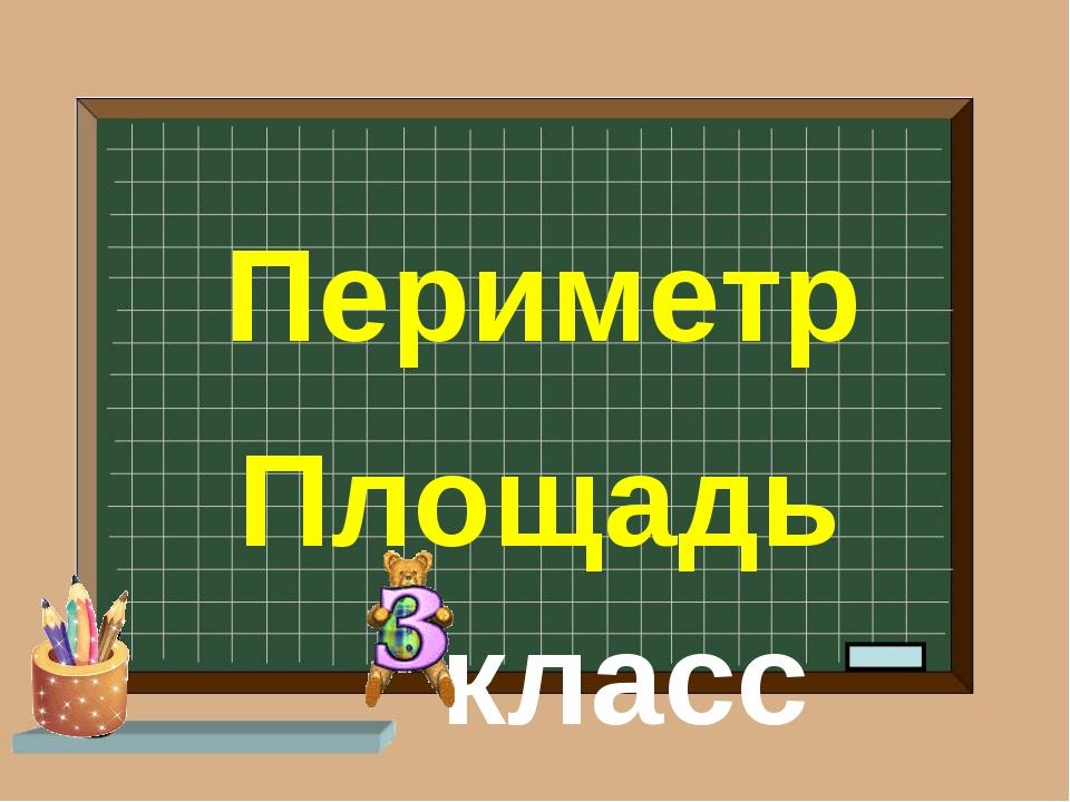 Периметр Площадь класс