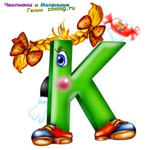 Русский алфавит в картинках буква К
