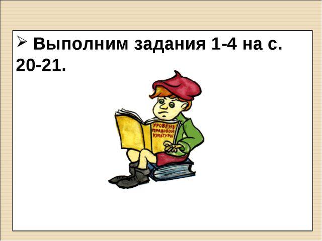 Выполним задания 1-4 на с. 20-21.