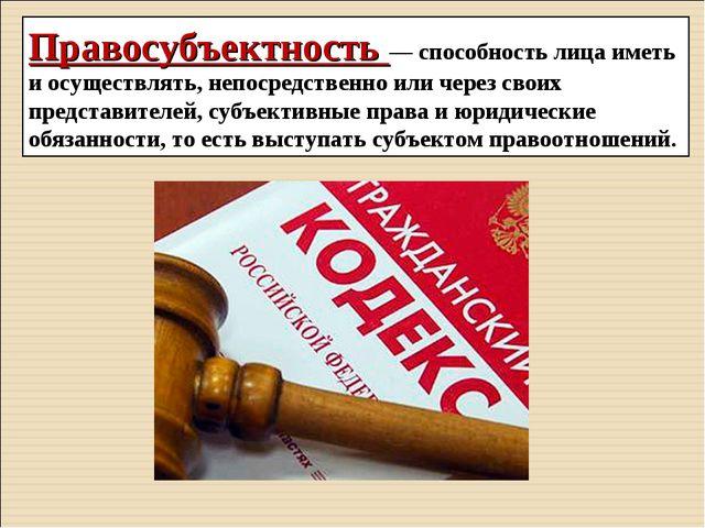 Правосубъектность— способность лица иметь и осуществлять, непосредственно ил...