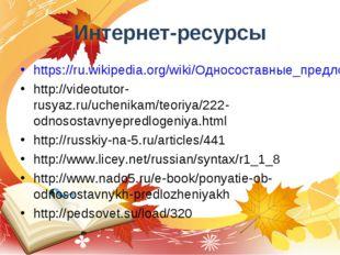 Интернет-ресурсы https://ru.wikipedia.org/wiki/Односоставные_предложения http