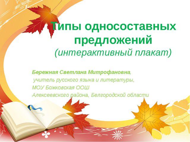Типы односоставных предложений (интерактивный плакат) Бережная Светлана Митро...