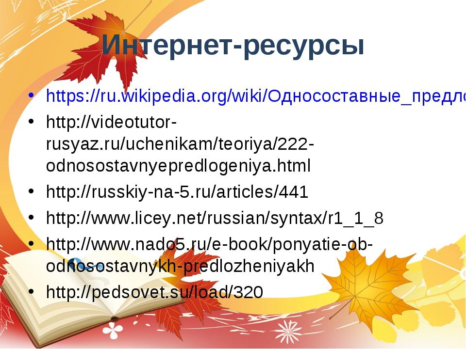 Интернет-ресурсы https://ru.wikipedia.org/wiki/Односоставные_предложения http...