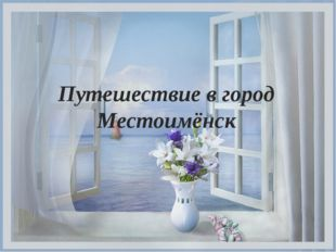 Путешествие в город Местоимёнск