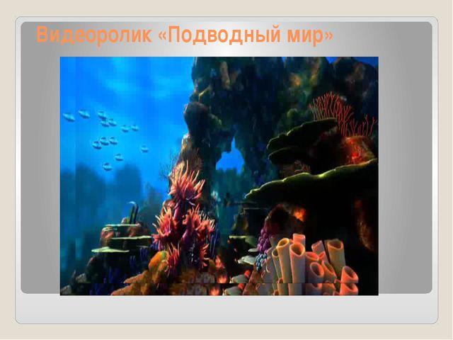 Видеоролик «Подводный мир»