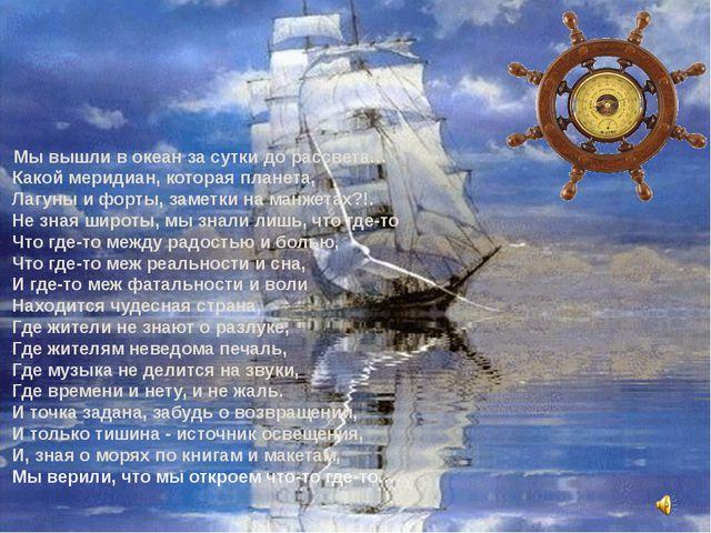 Мы вышли в океан за сутки до рассвета… Какой меридиан, которая планета, Лагу...