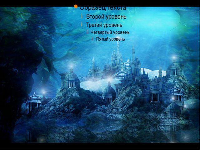 """Город Местоимёнск под водой """"Мой университет - www.moi-amour.ru"""""""