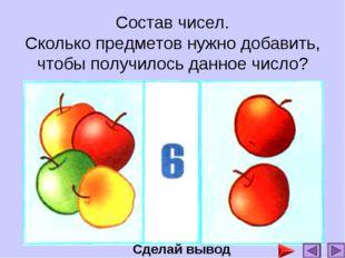 Состав чисел. Сколько предметов нужно добавить, чтобы получилось данное число