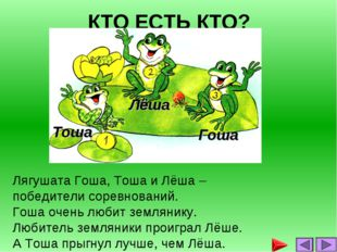 КТО ЕСТЬ КТО? Лягушата Гоша, Тоша и Лёша – победители соревнований. Гоша очен