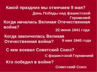 Какой праздник мы отмечаем 9 мая? День Победы над фашистской Германией Когда